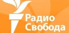 радио свобода москва