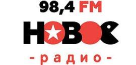 новое радио емельянов