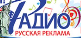 радио русская реклама