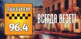 радио такси