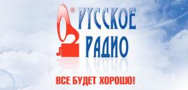 русское радио онлайна россия