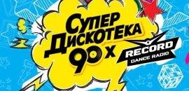 радио онлайн супердискотека