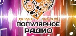 популярное радио онлайн