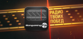 радио онлайн варгейминг