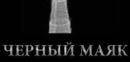 радио черный маяк