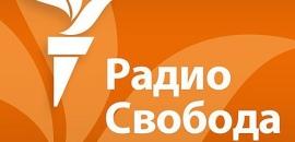радио свобода через интернет онлайн