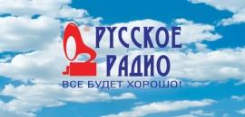 русское слушать онлайн