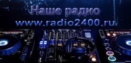радио 2400