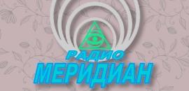 радио меридиан