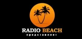 радио пляж