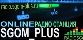 радио sgom plus