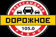 дорожное радио александров