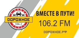 Дорожное Радио Бийск