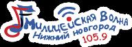 радио милицейская волна нижний новгород