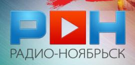 Радио Ноябрьск онлайн