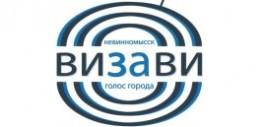 радио визави