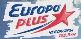 европа плюс чебоксары