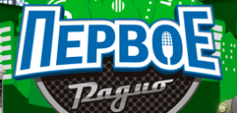 первое радио краснодар