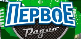 Первое радио Краснодар онлайн