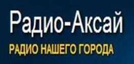 радио аксай