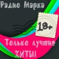 радио марка