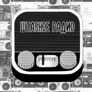 штабное радио