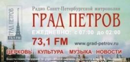 радио град петров онлайн