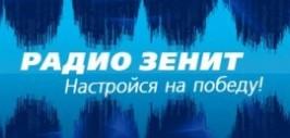 радио зенит онлайн