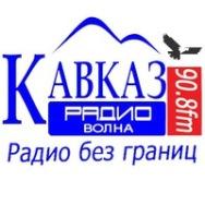 кавказ радио онлайн