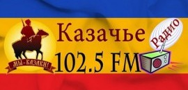 Песни на казачьем радио