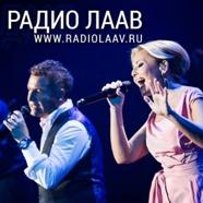 радио лаав