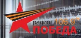 радио победа луганск