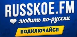 радио русское fm