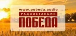 радиостанция победа