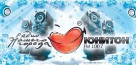 радио онлайн юнитон новосибирск