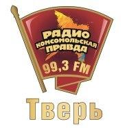 Радио Комсомольская Правда Тверь