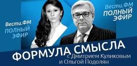 Дмитрий Куликов и Ольга Подолян