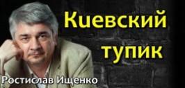 kievskij-tupik