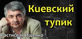 Киевский тупик радио Вести ФМ Ростислав Ищенко