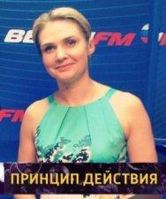 Принцип действия Анна Шафран Вести ФМ