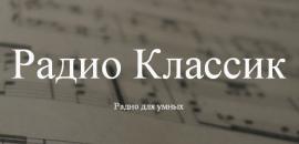 Радио Классик Москва