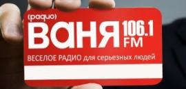 Радио Ваня город Самара