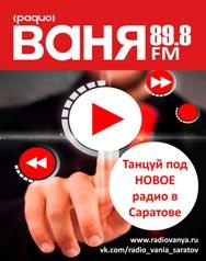 Радио Ваня город Саратов