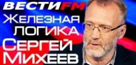 zheleznaya-logika-vesti-fm-23-10-17