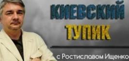 Киевский тупик 01.11.2017