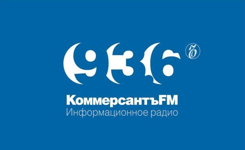 Радио Коммерсант