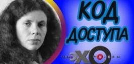 Эхо Москвы Код доступа 11.11.17
