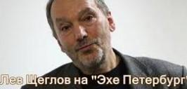 Лев Щеглов Особое мнение 09.11.17