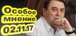 Радио Эхо Москвы Особое мнение
