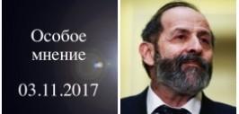Эхо Москвы Особое мнение последний выпуск